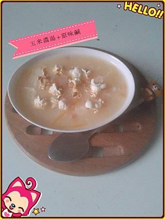鹹+玉米濃湯-卡滋SUPER MIX.jpg