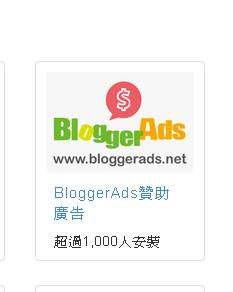 BloggerAds安裝1.png