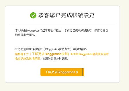 APP4-完成帳號設定.png