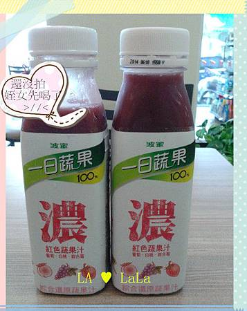 產品照-波蜜100%紅色濃蔬果.jpg