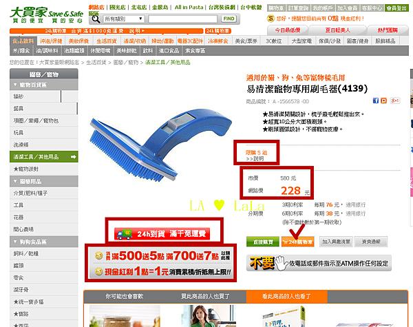 24小時及商品說明-大買家.png