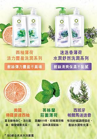 Herbal Essences 草本精華系列.jpg