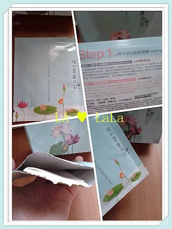 面膜介紹1-蝸牛清爽修護雙膜組.jpg