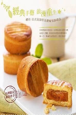 禮坊中秋 法式甜點 葛蕾特.jpg