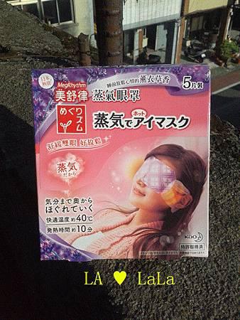 花王蒸氣眼罩.jpg