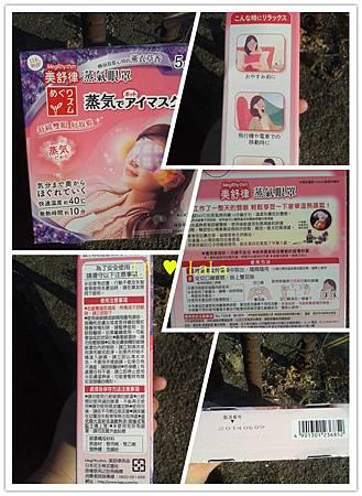 盒身介紹-花王蒸氣眼罩.jpg