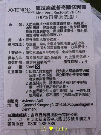 Aviendo Natural庫拉索蘆薈奇蹟修護露3.jpg