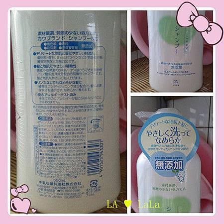 牛乳石鹼 無添加洗髮精2.jpg