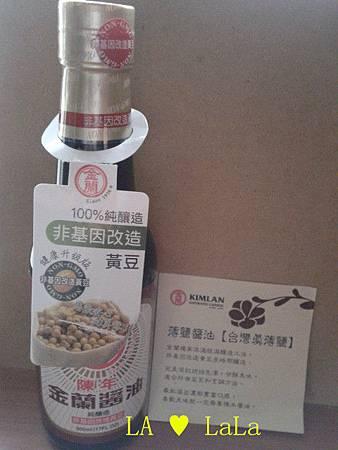 金蘭陳年+薄鹽.摩拉7.jpg