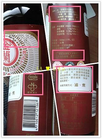金蘭陳年+薄鹽.摩拉8.jpg