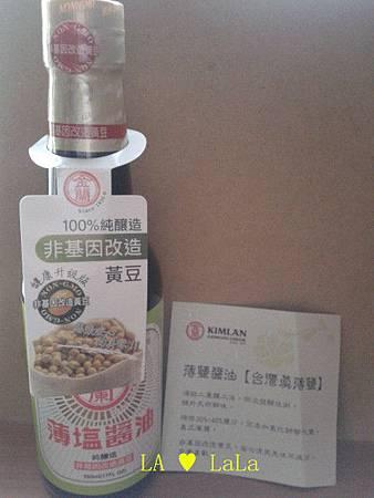 金蘭陳年+薄鹽.摩拉20.jpg