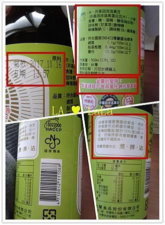 金蘭陳年+薄鹽.摩拉21.jpg