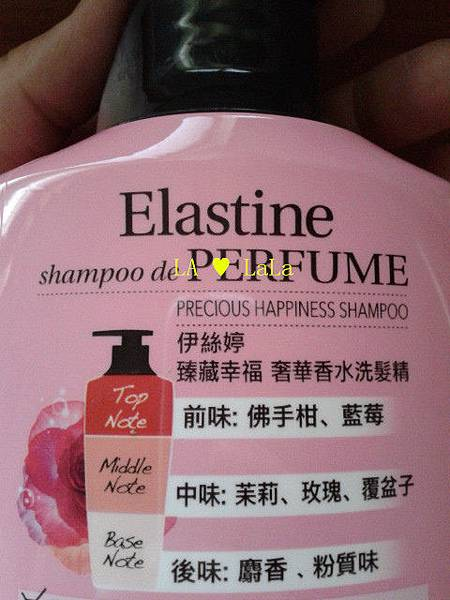 Elastine香水洗髮精 3.jpg