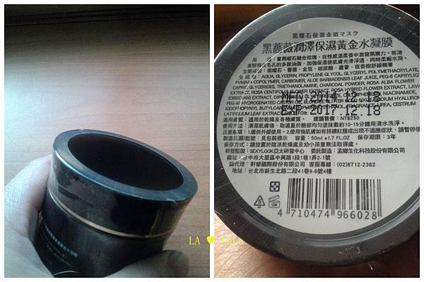 SEXYLOOK黑薔薇潤澤保濕黃金水凝膜3.jpg