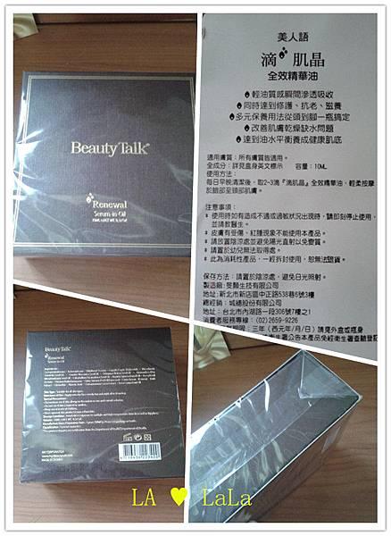 美人語Beauty Talk 滴肌晶 全效精華油3.jpg