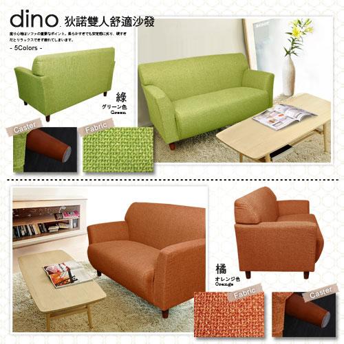 狄諾雙人沙發 (1)