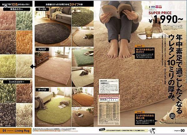 絲毛防滑地毯