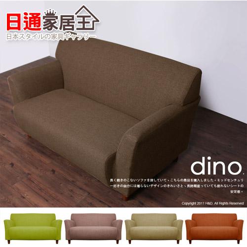 狄諾雙人沙發 (3)