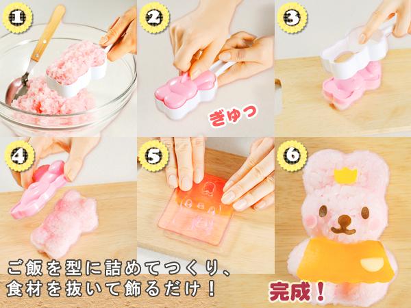 換裝熊兔飯糰模具 (1)