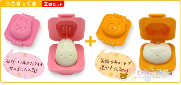 雞蛋模具 (1)