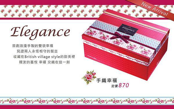 手織幸福Elegance (1)