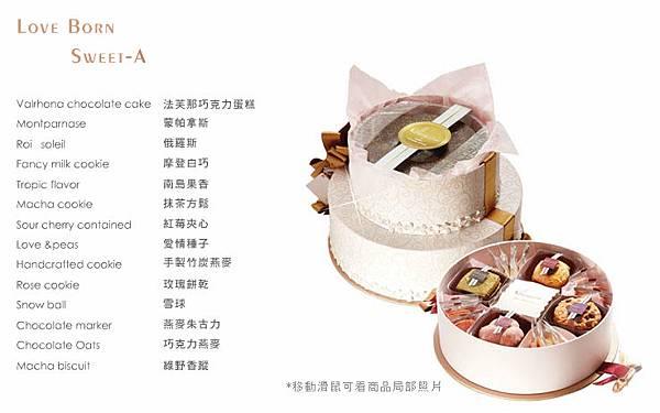 拉法頌Sweet (1)