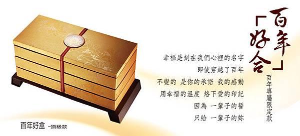 百年好合 (3)