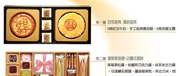 百年好合 (4)