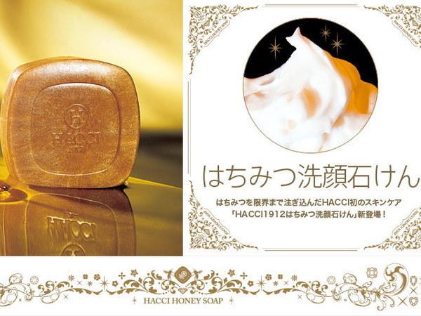 蜂蜜皂 (3).jpg