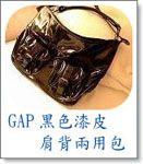 GAP漆皮包.jpg