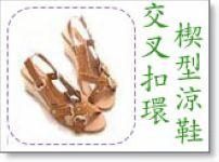 交叉楔型涼鞋.jpg