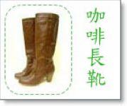 咖啡長靴.jpg