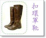 扣環軍靴.jpg