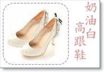 素色白高跟鞋.jpg
