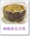 金屬編織手環.jpg