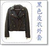 黑色皮衣外套.jpg