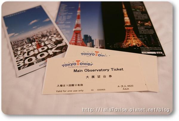 東京 Day 2 (58).JPG