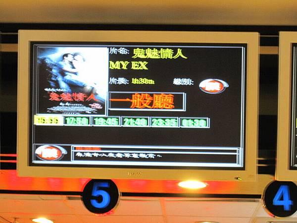 20100605京華城喜滿客影城-鬼魅情人2.JPG