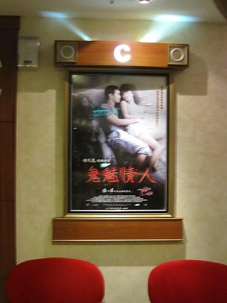 20100605京華城喜滿客影城-鬼魅情人3.JPG