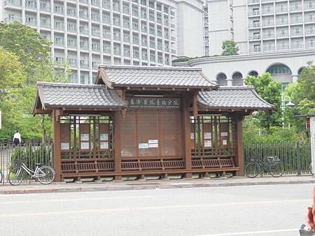 慈濟醫院台北分院公車候車亭.JPG