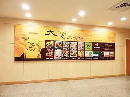 慈濟醫院台北分院地下一樓美食街 (1).JPG