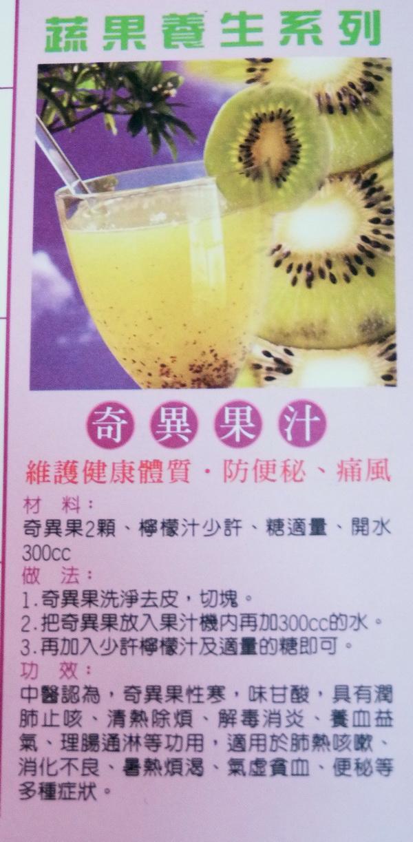 奇異果汁.jpg