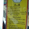 20071230香港海洋公園 (48).JPG