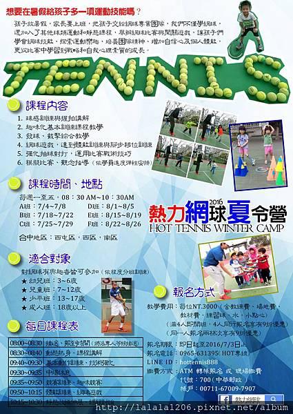 2016網球夏令營.jpg