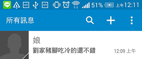 Screenshot_2015-01-17-00-11-592