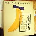 DAY5必買之東京香蕉巴奈奈