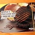 只買了一包已經吃完的ROYCE巧克力洋芋片