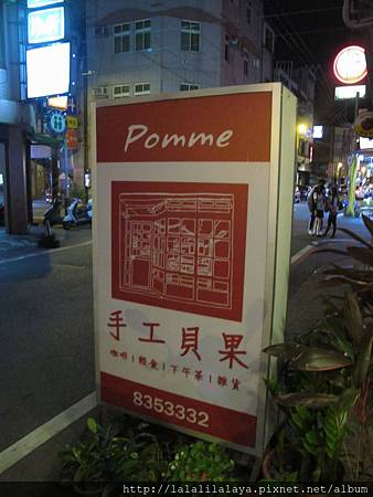Pomme 波米~ 手工貝果