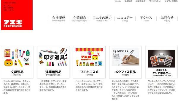 fueki homepage