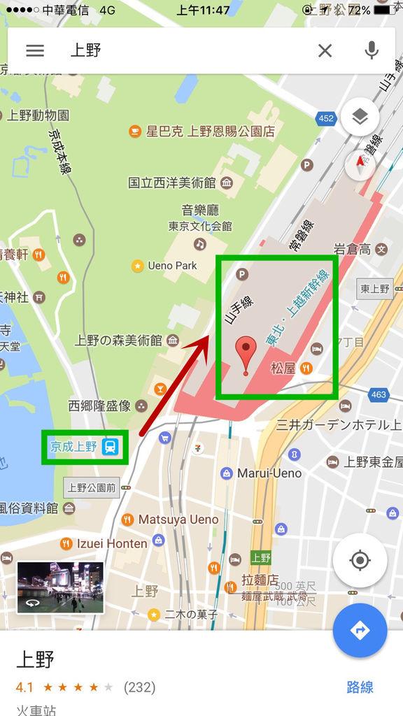京成電鐵 到JR上野_副本
